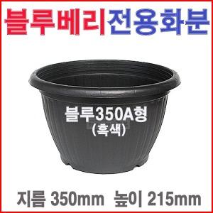 블루베리350A형(흑색)/대형/도로/고무/플라스틱화분