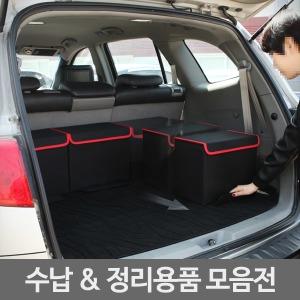 밀당 트렁크 정리함/밀고당기는 정리함/수납용품
