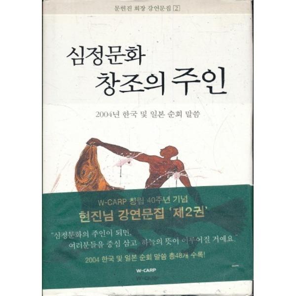심정문화 창조의 주인 - 문현진 회장 강연문집 2 (양장본)