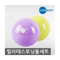 코어바디 토닝볼 (500g 1000g선택가능) / 소프트볼 필라테스토닝볼