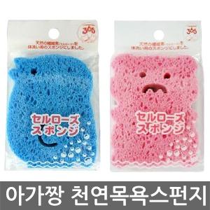 아가짱 목욕 스펀지/목욕장갑