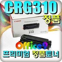 캐논정품토너 CRG-310 LBP3460 4280 5280 5330 6230 6