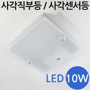 화수 LED 사각직부등 10W/사각센서등/LED직부/LED센서