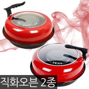 국산 대용량 직화오븐 직화냄비 직화구이기 안전틀