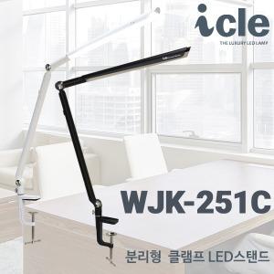아이클/WJK-251C/LED스탠드/터치식/책상고정형 스탠드