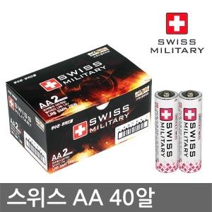 스위스밀리터리 알카라인건전지/ AA/ AAA/ 40알