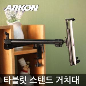 아콘 TABPB-HD002 스탠드 타블릿 거치대 탁상용