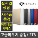 ����Ŀ�ġ���� JY Seagate Backup Plus S (2TB)