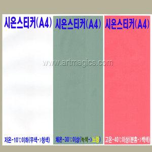 열변색스티커(저온-체온-고온/3종1조)-A4 -시온스티커