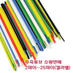 열 수축튜브(1M 단위 소량판매/2mm~25mm/초특가 판매)