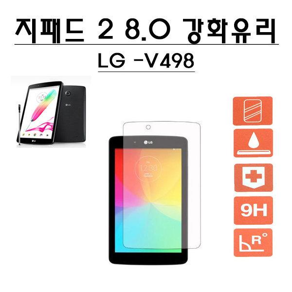 LG G패드2 8.0 강화유리/V498/지패드2 8.0/V607L