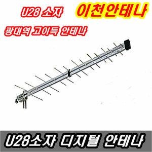U28 TV 디지털 방송 안테나 UHF DTV 수신기 지상파 선