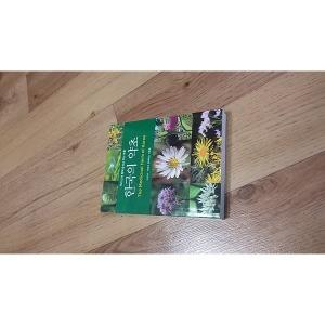 한국의 약초1.한국의버섯1./총2권 .올칼라 .새책(포켓용)