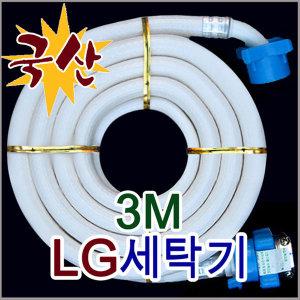 3M/LG 엘지 일반 드럼 세탁기 급수 호스/LG-KUBSU-3M