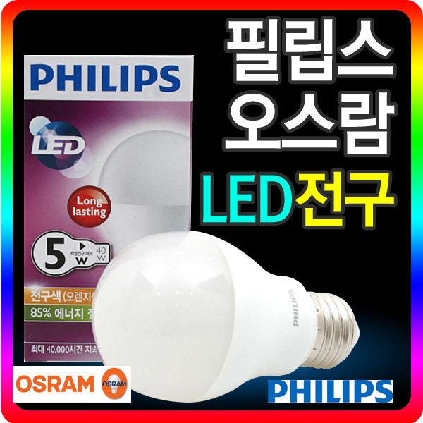 필립스 오스람 신광 LED 전구 조명 램프