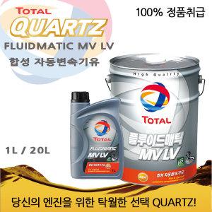 토탈쿼츠 미션 플루이드매틱 FLUIDMATIC MV LV 20L