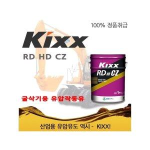 (란도CZ) KIXX RD HD CZ 굴삭기 유압유 20L