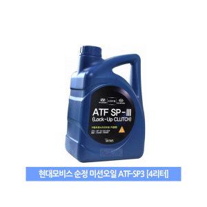 (모비스)현대/기아 정품 순정 미션오일 ATF-SP3 4L