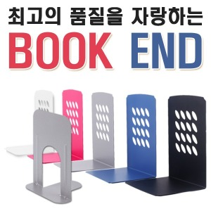 북앤드/학교 도서관 사무실/북엔드/북 스탠드/책수납