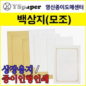 영신도매센터/백상지/모조지/상장용지/미색상장용지