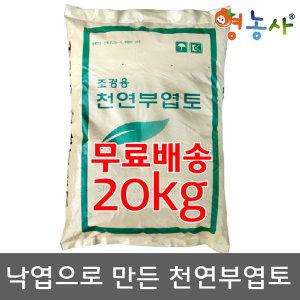 천연부엽토 - 부엽토 퇴비 토양개량제 분갈이 흙 용토
