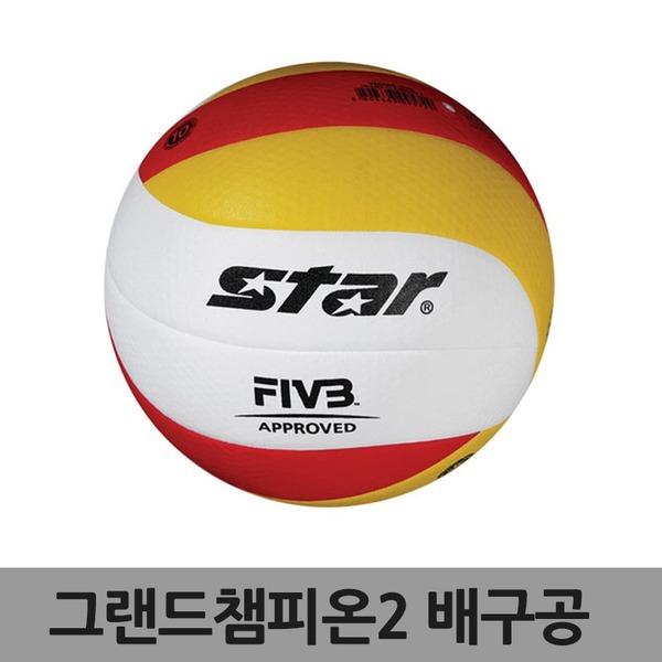 스타 배구공 그랜드 챔피온 2 VB22534S 학교체육교재