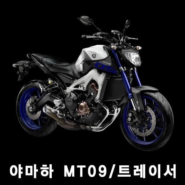 야마하 MT09 MT-09 오토바이 / MT09 트레이서 투어러