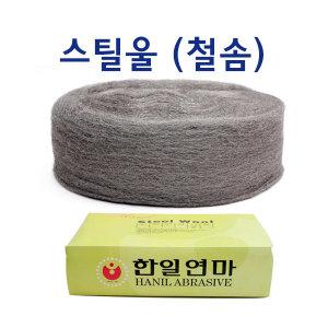 철솜/스틸울/steelwool/철수세미/녹제거/철솜궤적