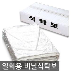 일회용 비닐 상커버 250장한박스/상보 식당식탁보
