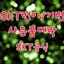 SKT����/�⺯ ��Ʈ4/��Ʈ5/S6/A8/A5/������6S/G4/�糪