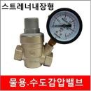 감압밸브 스트래너내장형/KFPR-10/압력계포함