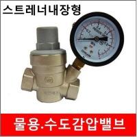 감압밸브 스트레너내장형/KFPR-10/압력계별도