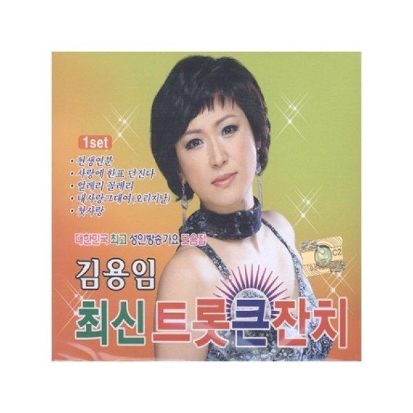 (2CD) 김용임 - 최신 트롯 큰잔치
