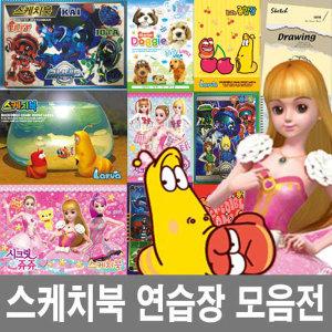 어린이스케치북/종합장/연습장/라바/쥬쥬/또봇