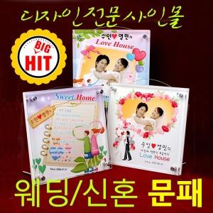 웨딩문패 결혼 집들이선물 사진 가족 아기 소품 팬시