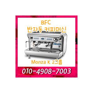 BFC/커피머신/Monza몬자 K 2GR/반자동/1544-2189