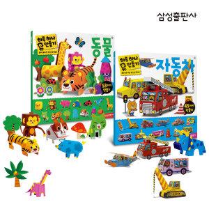 삼성출판사  두뇌계발 뜯어서 입체 장난감 만들기놀이  하루 하나 만들기 놀이터