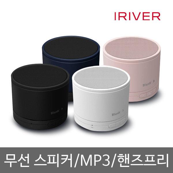 블루투스 스피커 사운드드럼 BTS-D1시즌2 휴대용