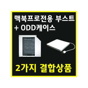 맥북 프로 전용 9mm SATA 부스트 + 전용 ODD 케이스