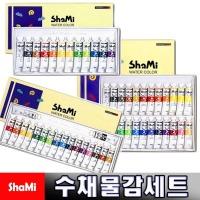 샤미수채물감 10ml 12색.18색.24색 / 샤미수채화물감