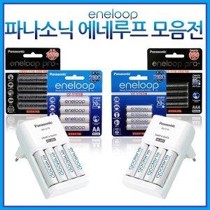 정품-파나소닉 에네루프 AA/AAA/충전지/충전기/건전지