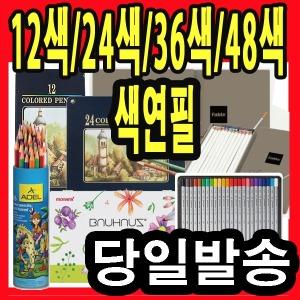 문화 동아 모나미 아델 12색 24색 36색 색연필