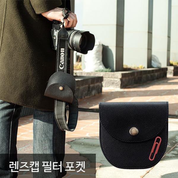 렌즈캡필터 포켓 PK-3782/스트랩 연결/분실방지