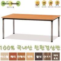메이드드림 포밍테이블/회의용테이블/사무용테이블