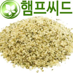 캐나다산 햄프씨드 1kg 햄프시드 대마씨앗