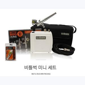 BBPG-M001 비틀벅 미니 소형콤프레샤 (에어브러쉬3호)