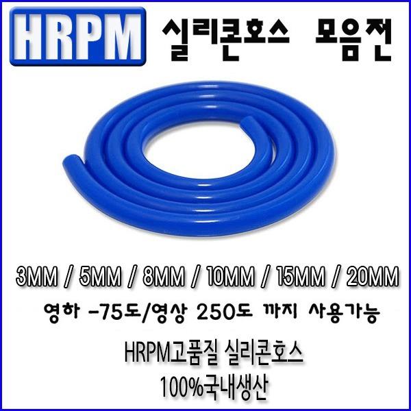 HRPM실리콘호스/진공호스/블로바이가스/실리콘호스