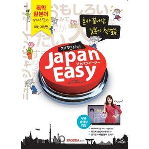 JAPANEASY 재팬이지 : 2016년 개정판  혼자 끝내는 일본어 첫걸음  무료 동영상 강의 (MP3 CD 1/개정판)