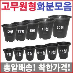 고무원형화분모음/플라스틱/대형농장/블루베리/분갈이