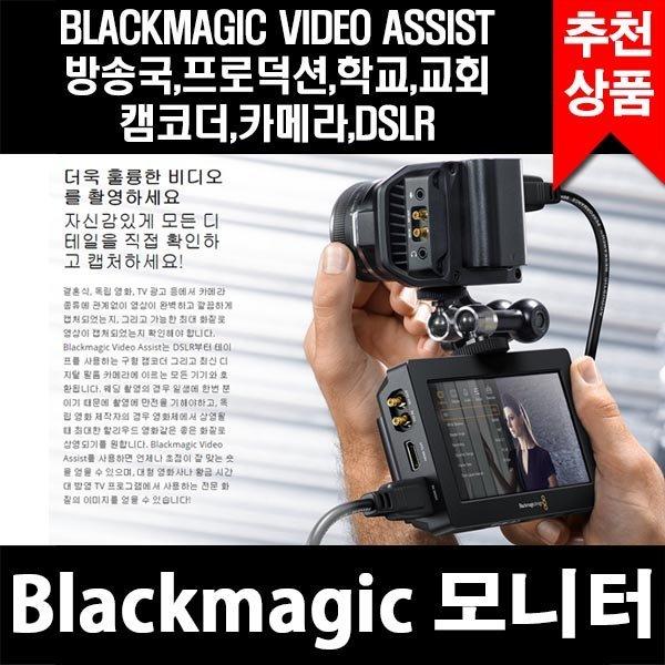 모니터/Blackmagic/블랙매직/캠코더/카메라/DSLR